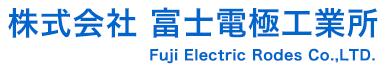 株式会社富士電極工業所